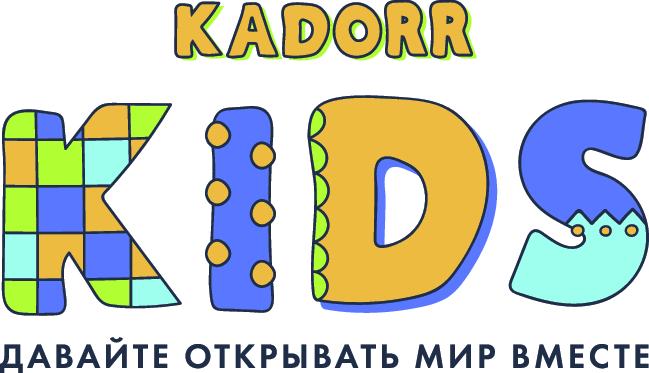 Кадорр KIDS